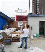 成都工地扬尘监测设备_环境监测仪_精确度高