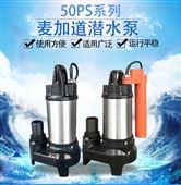 手提式泵浦 污水排放泵 潜水泵