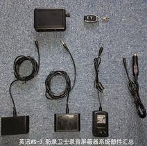 WS-3录音屏蔽器,性价比高,厂家直销