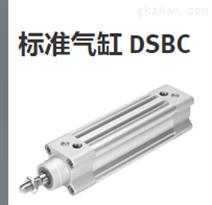 选用原装FESTO标准气缸DSBC系列的优势