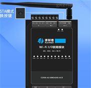 无线wifi io模块