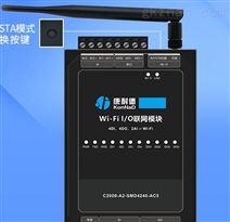 無線wifi io模塊