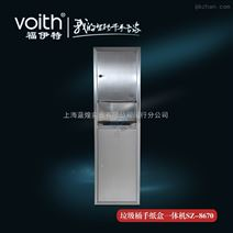 VOITH福伊特垃圾桶手纸箱组合柜SZ-8670