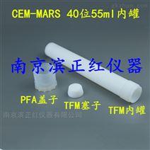 食品重金属检测CEM TFM材质消解罐40位55ml