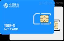 移动物联网卡MP1卡(号群卡、2FF/3FF/4FF)