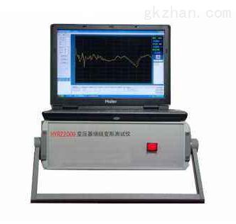 TERZ-2009变压器绕组变形测试仪