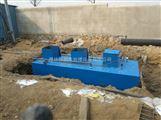 0.5吨/小时生活污水处理设备一体机
