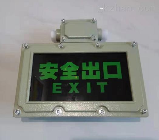 防爆安全出口标志灯