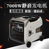 诺克7KW静音变频汽油发电机