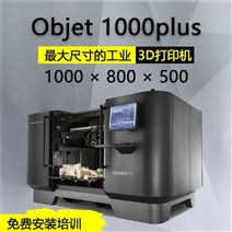 objet 1000 plus