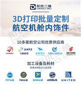 3D打印服務
