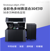 stratasys J750 3D打印服务