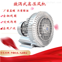 蔬菜清洗机专用3kw旋涡风机