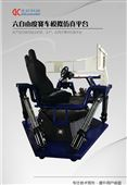 六自由度电动赛车驾驶舱仿真动感平台