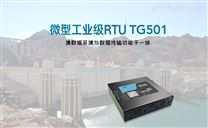 5G小体积RTU 智能RTU 二次开发RTU