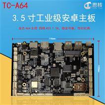 全志A64嵌入式安卓工控板TC-A64商显主板