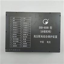 DSB-600B型弹簧机构高压配电综合保护装置