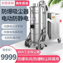 工厂仓库清理地面用4KW大功率吸尘器100L