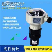 超聲波液位計物位液位變送器