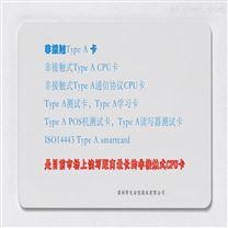 非接Type a cpu卡 非接触式卡 射频卡