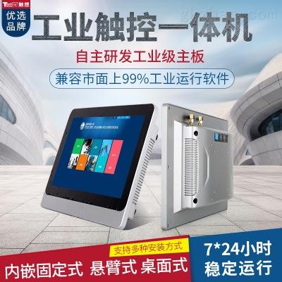 触想17寸工业平板电脑  工业触摸一体机定制
