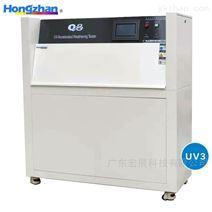 武汉紫外线加速耐候试验箱/抗UV老化测试机