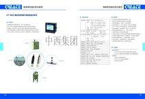 浓度在线分析仪 型号:HK033-CIT-8800