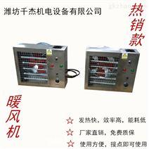 车间取暖 大棚升温用经济型暖风机