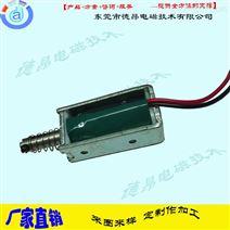 DU0530共享雨伞桩电磁锁-自动打卡机电磁铁