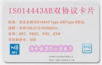 天安信ISO14443AB双协议卡 iso14443卡