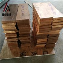 QBe0.6-2.5电阻焊电极铍铜板