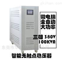 100KVA核磁共振专用稳压器
