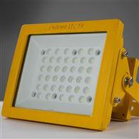 防爆道路灯BZD97 曲靖LED防爆投光灯