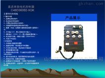山东超亚电子供滨州铸铁水运输平车控制系统