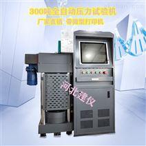 300吨电液伺服压力试验机 特价促销