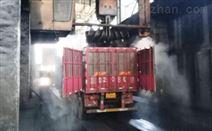 煤礦卸料倉噴霧降塵