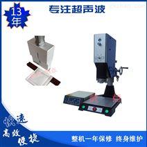 转盘超声波焊接机