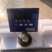 OCS-JH系防爆吊磅秤/直视电子吊称厂家