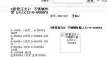 台式酸度计   PHS-3C库号:M282722