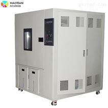 800L高低温试验箱 交变湿热实验房 大型设备