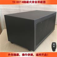 英讯YX-007-N隐蔽式录音屏蔽器,厂家直销