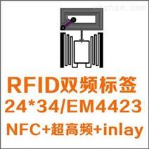无源rfid标签厂家定制rfid双频电子标签