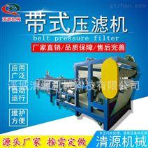 清源生产 三网带式污泥压滤机 质量保证