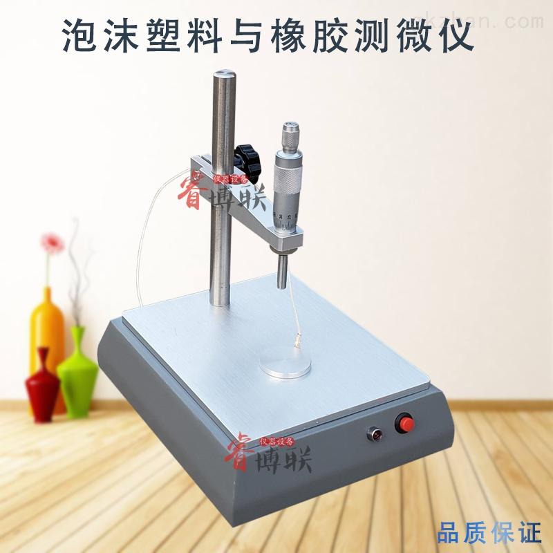 泡沫塑料与橡胶测微仪