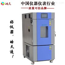 LED调温调湿实验箱 皓天立式恒温恒湿试验箱