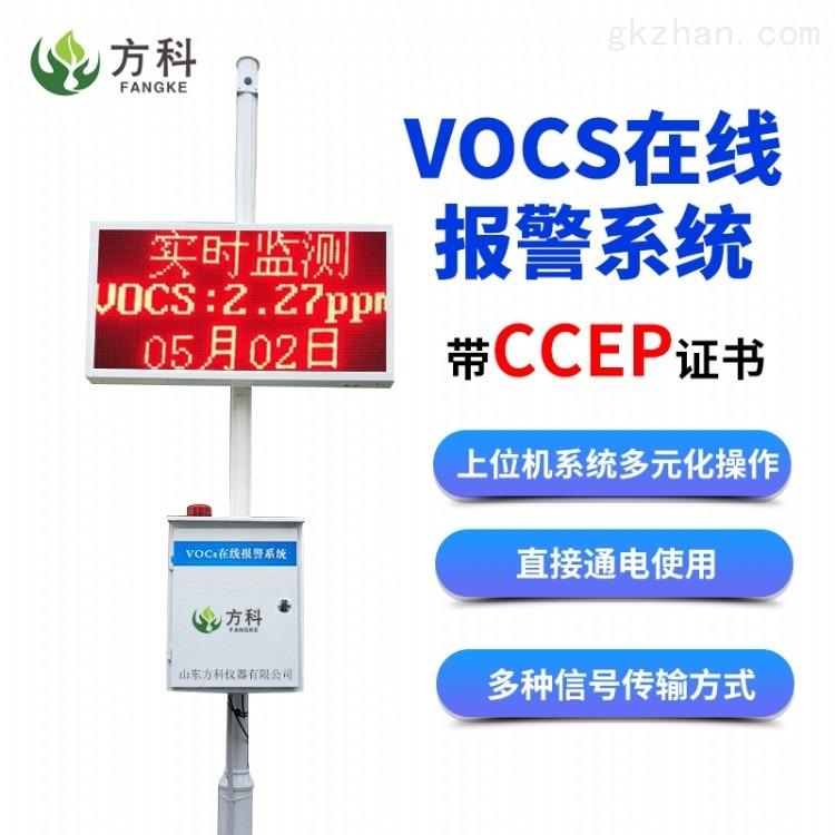 VOC在線監測儀售價