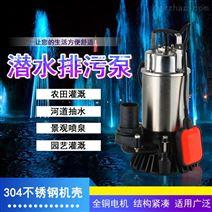 自动污水潜水泵农用泵220V抽水泵