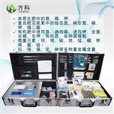 土壤肥料养分检测仪供应