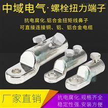 BLMT螺栓型扭力端子铝合金电缆配套线鼻子