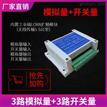 无线开关量控制器模块|4-20mA模拟量采集